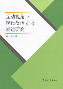 互動視角下現代漢語立場表達研究