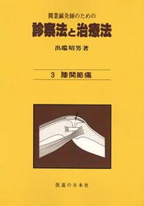 【和書】開業鍼灸師のための診察法と治療法〈第2巻〉坐骨神経痛(オンデマンド版)