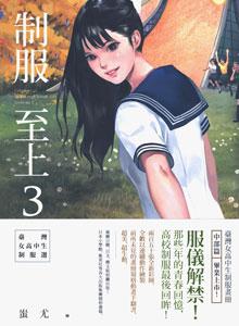 制服至上3:台湾女高中生制服選