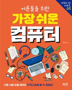おとなのための最も簡単なコンピュータ(韓国本)