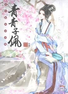 青青子佩:古代服飾詩詞集