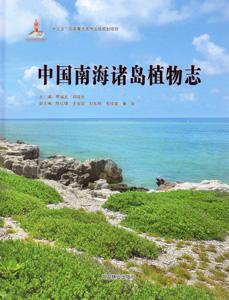 中国南海諸島植物誌