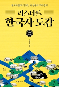 地図で読むリスタート韓国史図鑑(韓国本)