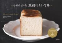 おうちで作るプレミアム食パン(韓国本)