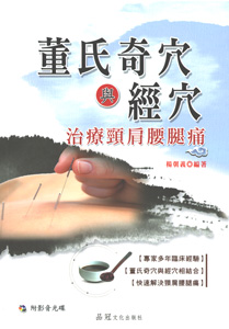 董氏奇穴与経穴治療頚肩腰腿痛(附VCD)