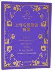 上海名媛旗袍宝鑑(漢英対照)
