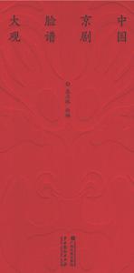 中国京劇臉譜大観