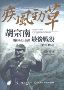 疾風勁草:胡宗南与国軍在大陸的最後戦役1949-1950