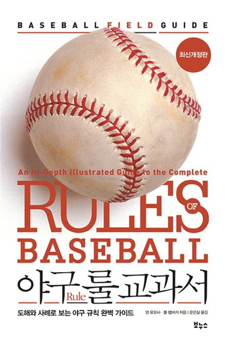 野球ルール教科書(韓国本)