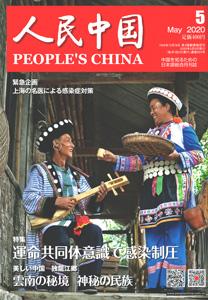 【和書】 人民中国(日文)2020年5月号