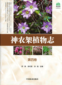 神農架植物誌  第4巻