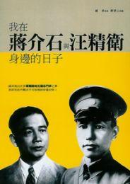 我在蒋介石与汪精衛身辺的日子