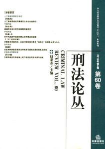 刑法論叢  第60巻(2019)第4巻