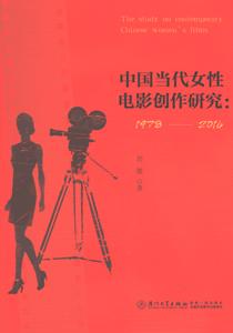 中国当代女性電影創作研究(1978-2016)
