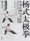 楊式太極拳経典套路85式(附DVD)