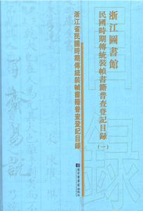 浙江図書館民国時期伝統装幀書籍普査登記目録  全5冊