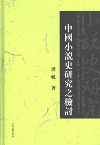 中国小説史研究之検討