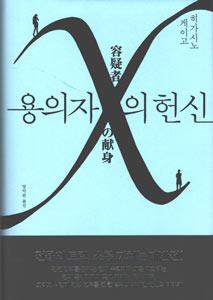 容疑者Xの献身(韓国本)