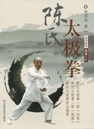 陳氏太極拳(附VCD光盤)