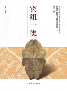 ◆殷墟甲骨文書体分類萃編  第3巻賓組一類