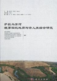 ◆薩拉烏蘇河第四紀地質與古人類綜合研究