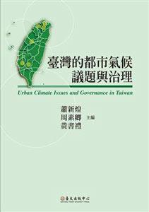 台湾的都市気候議題与治理