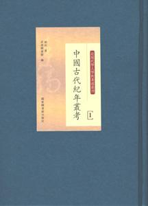 中国古代紀年叢考  全44冊