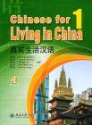 真実生活漢語1(附MP3)