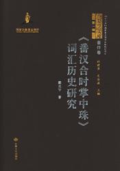番漢合時掌中珠詞彙歴史研究