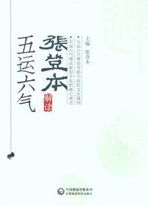 張登本解読五運六気