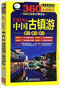 中国古鎮遊