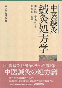 【和書】中医鍼灸鍼灸処法学