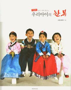子供の韓服(改訂版)(韓国本)