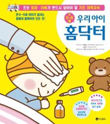 はじめてママ&パパの0~6才病気とホ-ムケア(韓国本)