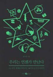 ◆私たちはいつか出会う―私、他人、世界をつなぐ40のまばゆい話(韓国本)