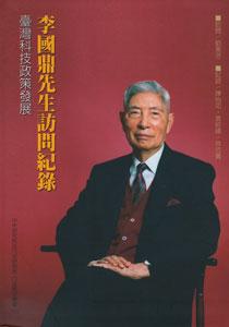 李国鼎先生訪問記録-台湾科技政策発展