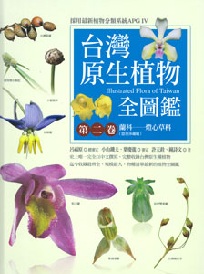 台湾原生植物全図鑑  第2巻蘭科(恩普莎蘭属)-灯心草科