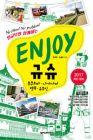 ENJOY 九州  2017(韓国本)