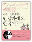 イジュンギと一緒に学ぶこんにちは韓国語2(日本語版)附CD2枚(韓国本)