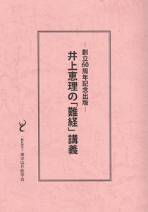 【和書】井上恵理の難経講義