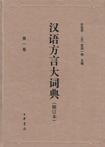 漢語方言大詞典(修訂本)全10巻
