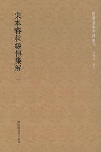 宋本春秋経伝集解  全7冊