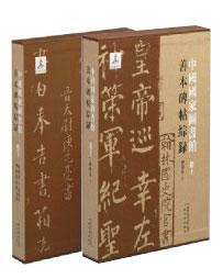 中国国家図書館善本碑帖綜録  上下巻