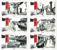 【切手】2001-5T 水郷の小村(6種)