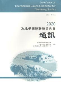 敦煌学国際聯絡委員会通訊(2020)