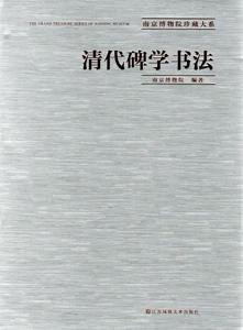 清代碑学書法