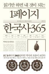 読めば自分の物になる 1ページ韓国史365(韓国本)