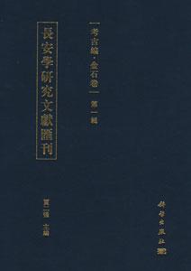 長安学研究文献匯刊 考古編·金石巻  第1輯