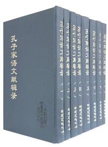 孔子家語文献輯録  全8冊