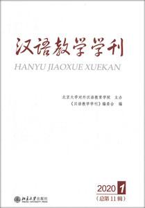 漢語教学学刊  第11輯